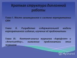 Презентация на тему СОДЕРЖАТЕЛЬНАЯ МОДЕЛЬ БОРТОВОГО ЖУРНАЛА  6 Краткая структура дипломной работы