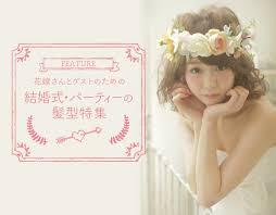 ドレスも着物も映える花嫁さんとゲストのための結婚式パーティーの