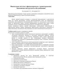 МИНИСТЕРСТВО ОБРАЗОВАНИЯ РФ КУРСОВАЯ РАБОТА на тему  Финансовая система и финансирование здравоохранения