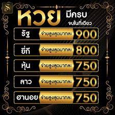 แทงหวยออนไลน์ บาทละ 900 จ่ายจริง เล่นเว็บไหนดี มีคำตอบ! - Ruay Lottery  Lotto VIP