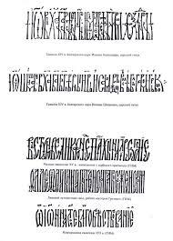 Реферат Значение текста в художественном образе древнерусской  Реферат Значение текста в художественном образе древнерусской рукописной книги конца xiv начала xv века