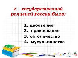Контрольная работа по теме Внутренняя политика Александра i  2 государственной религией России было двоеверие православие католичество мусульманство