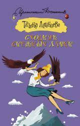Купить книгу <b>Сходняк снежных</b> лавин - Татьяна <b>Луганцева</b> цена ...