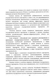 Сазонов Всеволод Евгеньевич ГОСУДАРСТВЕННО ЧАСТНОЕ ПАРТНЕРСТВО В  в диссертации показаны суть каждой из указанных выше позиций а также содержание ведущихся в России