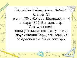 Презентация на тему МИНИСТЕРСТВО НАУКИ И ОБРАЗОВАНИЯ РФ Томский  3 Габриэ́ль