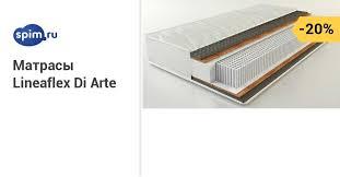 Недорогие <b>матрасы Lineaflex</b> Di Arte. Купите недорого в ...