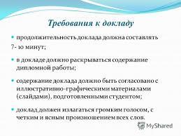Презентация на тему Понтия и виды трудового стажа Докладчик к э  17 Требования к докладу продолжительность доклада