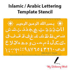 Lettering Templates Lettering Stencils Alphabet Number Template Shapes Arabic Islamic Script Font Ebay