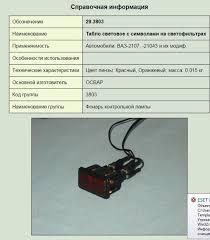 Тюнинг панели приборов ВАЗ КЛАССИКА Установка блока индикации контрольных ламп