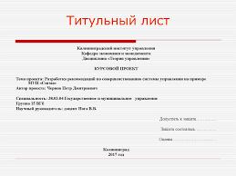 Методические указания по написанию и защите курсовой работы   Титульный лист
