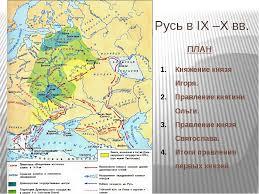 Контрольная работа по теме Древняя Русь класс в формате ОГЭ