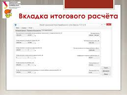 Сабиров Е Р Курсовая работа по ТРПО Вкладка итогового расчёта