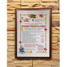 Подарочные шуточные дипломы и грамоты женщине и мужчине мужу и  Подарочный диплом Лучший учитель на свете