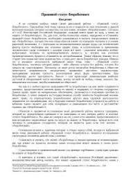 Правовой статус безработного диплом по праву скачать  Правовой статус безработного диплом 2010 по праву скачать бесплатно Безработица занятость выплаты законодательство подходы служба общественны