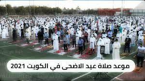 موعد صلاة عيد الأضحى في الكويت 2021 - كورة في العارضة