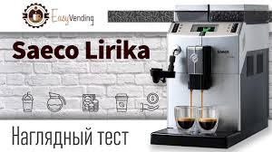 <b>Кофемашина Saeco Lirika</b> тестируем и готовим кофе - YouTube