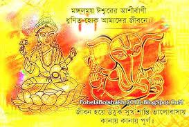 Bangla New Year Quotes