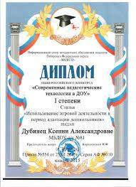 Иркутск Детские сады Диплом 1 степени Дубинец К А