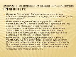 Курсовая работа Президент РФ Защита курсовой работы на тему полномочия президента рф