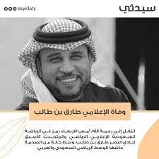 مجلة سيدتي | وفاة الإعلامي طارق بن طالب.
