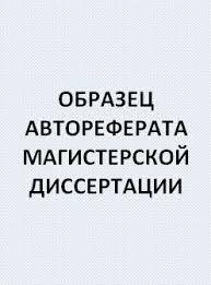 Образцы диссертаций авторефератов отзывов и рецензий Образцы авторефератов магистерских диссертаций