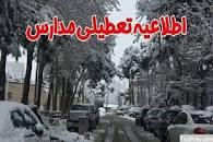 نتیجه تصویری برای تعطیلات مدارس بهمن 98