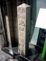 Image result for 1864年 池田屋騒動志士族画像