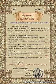 Дипломы грамоты сертификаты для взрослых Каталог файлов  Поздравительный шуточный диплом бухгалтера Тебе нет равных при подсчёте денег psd l 2400x3600 l 300 dpi l 56 8 mb Автор Трассер
