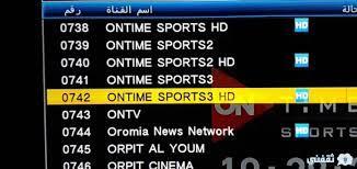 تردد قناة أون تايم سبورت On Time Sports 1,2,3 جودة hd علي النايل سات - ثقفني