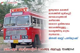 Malayalam Fun Happy Bus Strike Flashscrap Beauteous Quotes Of Love In Happy Mode In Malayalam