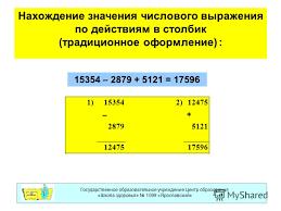 Презентация на тему Примеры оформления решения контрольной  4 Государственное образовательное учреждение