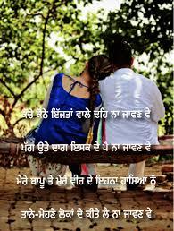 2400+ Punjabi Love Pictures, Images, Photos