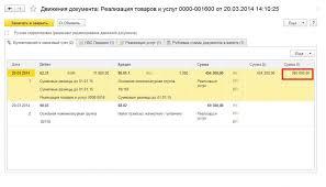 Учёт суммовых и курсовых разниц в программе С Положительные суммовые разницы которые образуются на дату оплаты 16 апреля в части стоимости товара без НДС в размере 8 000 руб