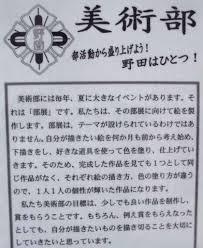 堺市立野田中学校 のホームページ