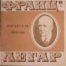 <b>Легар</b> Ф - <b>Цыганская любовь</b> (оперетта, И.Карташева, Б.Оленин ...