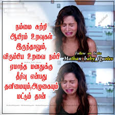 Beautiful Love Failure Quotes Tamil Memes
