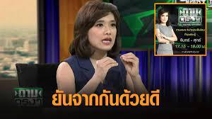 เลิก 'ถามตรงๆ' จอมขวัญ โบกมือลาไทยรัฐทีวี ยันไม่ได้มีปัญหา ม.ค.-ก.พ.  รู้อนาคต