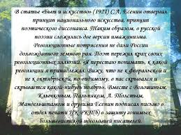 Урок литературы по теме С А Есенин Жизнь и творчество  Назад