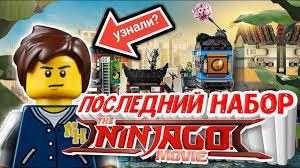 <b>LEGO Ninjago Порт</b> Ниндзяго <b>Сити</b> 70657 подробный Обзор ...
