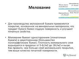 Презентация на тему Производство бумаги Скачать бесплатно и  14 Мелование Для производства мелованной бумаги