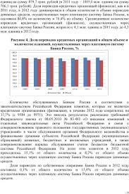 Платежная система Банка России Краткий обзор по состоянию на г  России и составила 84 8% по количеству и 76 4% по