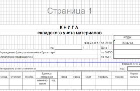 Книга складского учета материалов форма м образец заполнения  Книга складского учета материалов форма м 17 образец бланк
