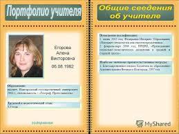 Презентация на тему Закрытьзакрыть Общие сведения об учителе  2 Егорова
