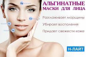 Маски для лица в Днепропетровске. Цены, отзывы | Н-Лайт