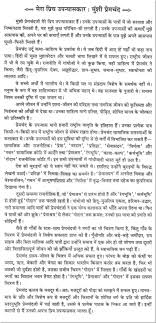 my favorite writer essay essay on my favorite writer munsi essay on my favorite writer munsi premchand in hindi