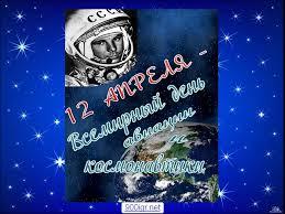 день космонавтики сайт учителя начальных классов Пингвиненок  день космонавтики