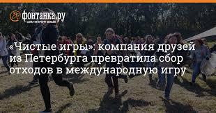 «Чистые игры»: <b>компания друзей</b> из Петербурга превратила ...