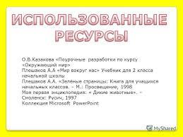 Презентация на тему Курсовая работа учителя начальных классов  9 О В Казакова