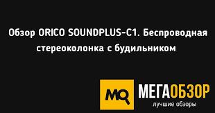 Обзор <b>ORICO SOUNDPLUS</b>-C1. Беспроводная стереоколонка с ...