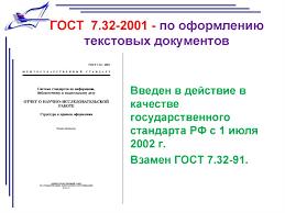 Оформление текстового документа ВКР рефератов курсовых работ   курсовых работ ГОСТ 7 32 2001 по оформлению текстовых документов